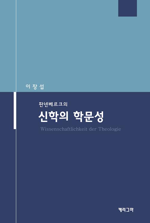 판넨베르크의 신학의 학문성 복사본.png