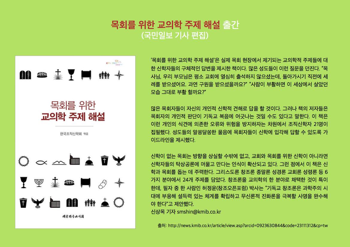 목회를 위한 교의학 주제 해설 -국민일보 기사 편집.jpg