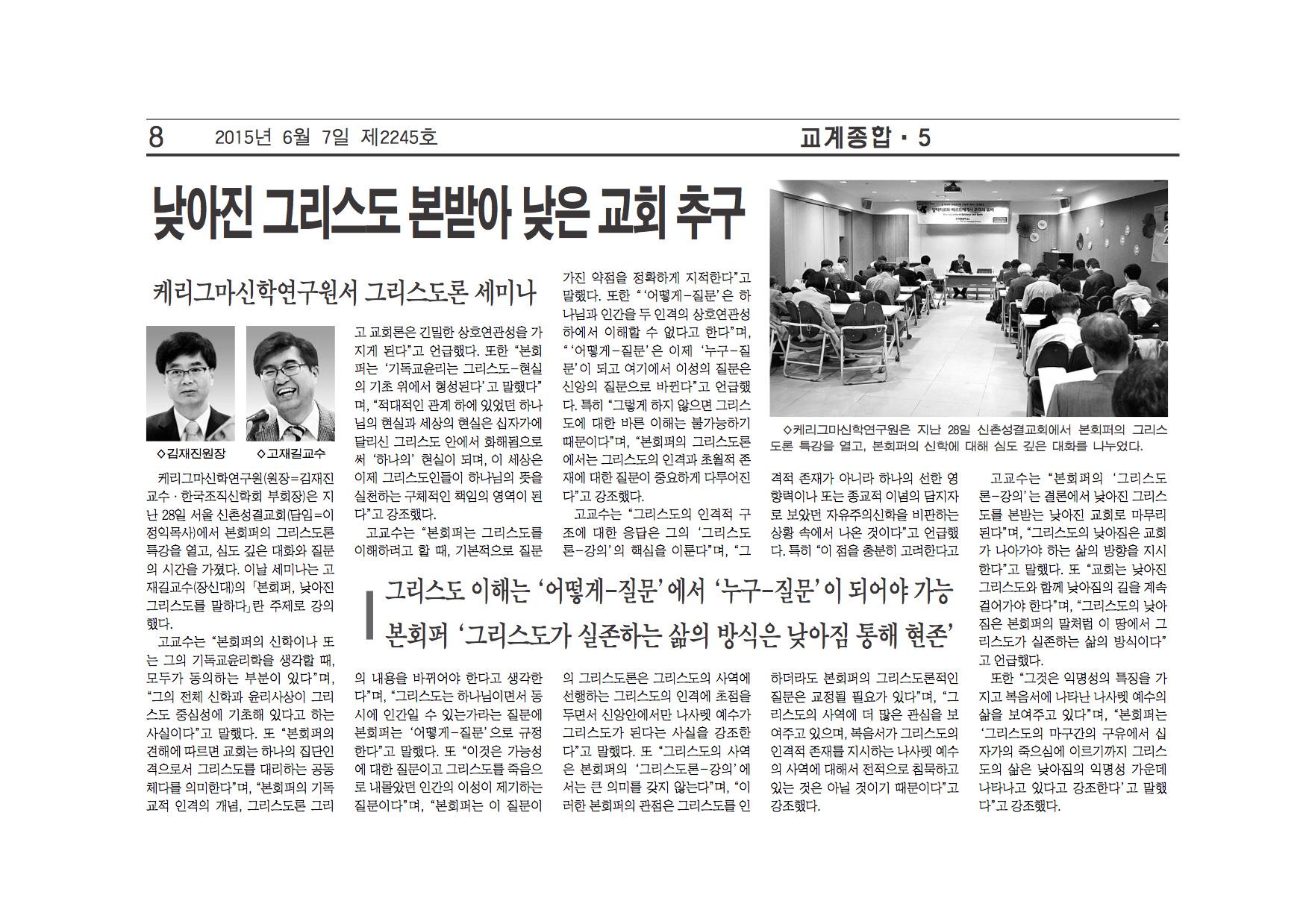 기독교신문기사.jpg