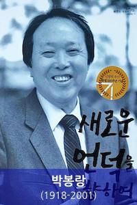 박봉랑.jpg